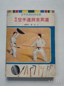 琉球空手道与古武道