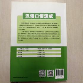 汉语口语速成(第三版)·入门篇(下册)