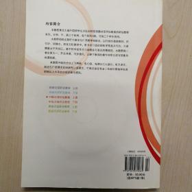 中级汉语听说教程(上册)