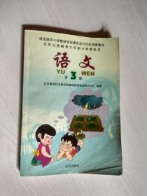 九年义务教育六年制小学教科书:语文( 第3册) 彩色拼音版 无笔记