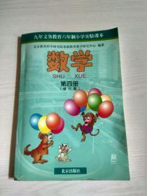 九年义务教育六年制小学实验课本:数学 第四册( 修订版)彩色 无笔记