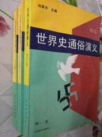世界史通俗演义:现代卷2上古卷3中古卷三册合售