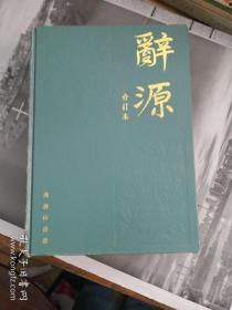 辞源(修订本 1 - 4 合订本)1989年印刷(非馆藏)