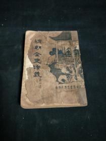 清朝全史演义,第一册