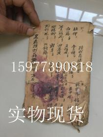 民国手抄中医书【宝珠丹方.生疗秘方.脱夹方等】共24页