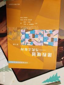 课程规划(当代之取向第7版)——世界课程研究前沿译丛