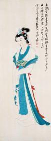 张大千 湘夫人图立轴。纸本大小28.52*78.49厘米。宣纸原色微喷印制,按需印制不支持退货