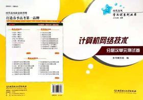 时代春风 2020年山东省春季高考 计算机网络技术分层次单元测试卷 信息技术