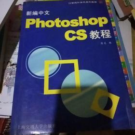 新编中文Photoshop CS教程