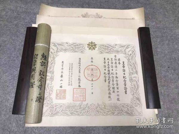 1935年左右同一名日本官员所得证书4枚,带原木桶。包含:满洲皇帝访日证书+佩用证书一套2枚、昭和大礼纪念章证书1枚、纪元2600纪念章证书1枚。1935年4月,为满足溥仪做皇帝的虚荣心,关东军安排了溥仪的第一次访日。日本出于政治目的,以元首名义高规格接待,大肆宣传,使溥仪飘飘然以为自己可以和日皇平起平坐。满洲国仿日本勋赏制度,对有功人员授予满洲皇帝访日纪念章并证书。