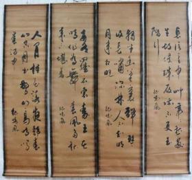 纪晓岚书法四条屏挂画