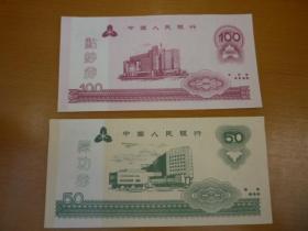 中国人民银行练功劵(2种合售)