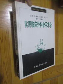 实用临床外科非手术学(实用临床医学系列丛书) 16开,精装