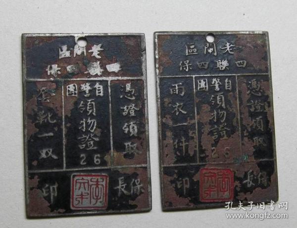 抗战时期上海老闸区自警团  一对  少见