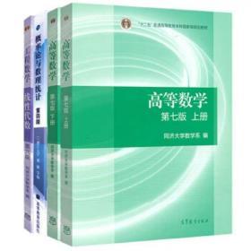 二手高等数学同济七版二手线性代数六版概率论数理统计第四版考研