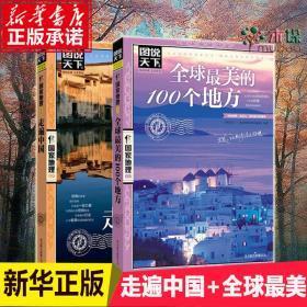 【正版全两册】全球最美的100个地方 走遍中国感受山水奇景民俗民情 图说天下地理 中 国世界自助游旅游旅行指南