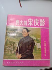 革命领袖人物连环画丛书——伟大的宋庆龄