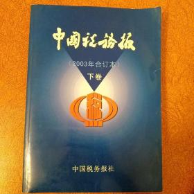 中国税务报(2003年合订本)下卷