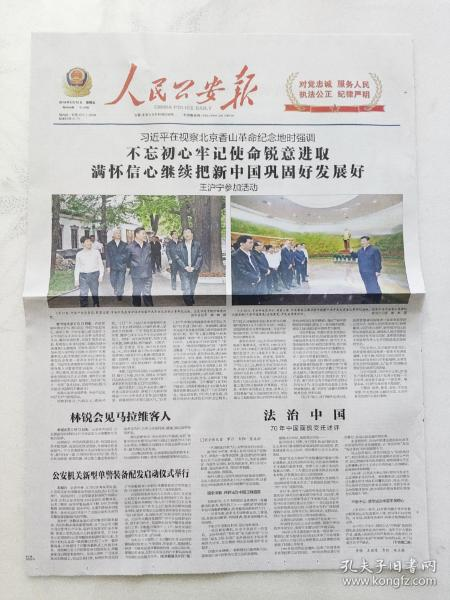 人民公安报2019年9月13日,视察北京香山革命纪念地。