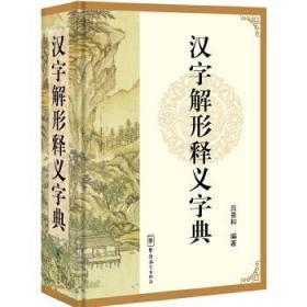 汉字解形释义字典 正版 吕景和 9787513812177