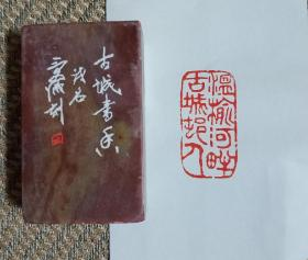 杨受德手治印:温榆河畔古城村人#