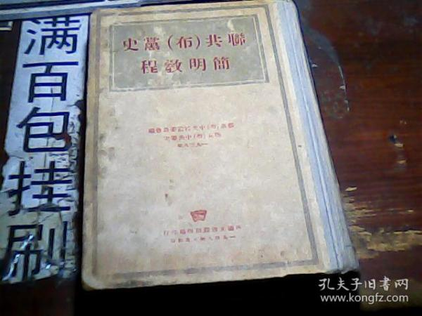 联共[布]党史简明教程1948年