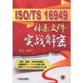 ISO/TS 16949体系文件实战解密 正版 蒲山著 9787111485193