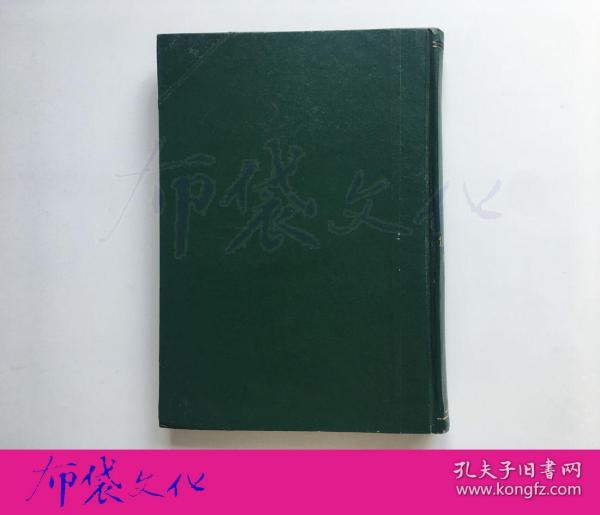 中国作家  创刊号第二卷第三卷 合订本 1947年初版 该期刊仅出此三卷