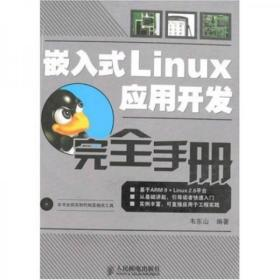 嵌入式Linux应用开发完全手册