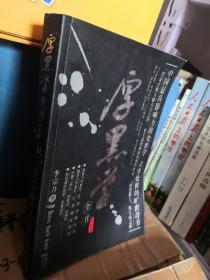 厚黑学全书(珍藏本)