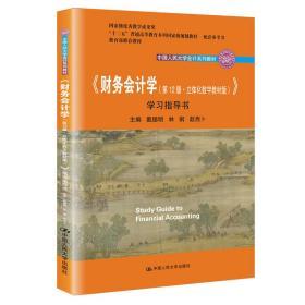 财务会计学(第12版·立体化数字教材版)学习指导书(中国人民大学会计系列教材;国家级优秀教学