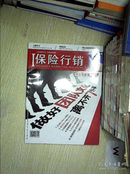 保险行销中文简体版   355 .