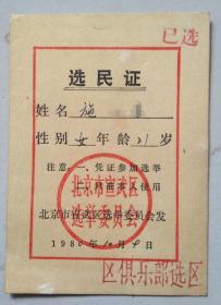 1980年选民证:北京市宣武区选举委员会