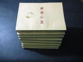 列宁选集 全四卷八册
