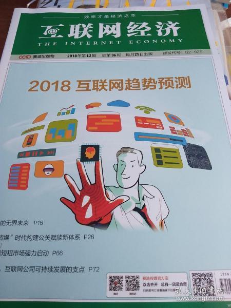 互联网经济2018年1-2期