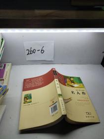 名人传(彩插励志版)/新课标必读名著·无妨碍浏览