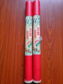 精品:民国35年盒装《订婚证书》一对两份  品相极佳。尺寸:4 5 X 3 9