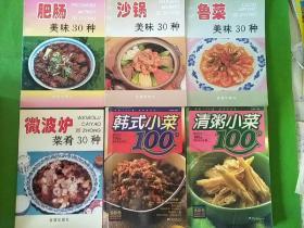 《鲁菜美味30种》《沙锅美味30种》《肥肠美味30种》《微波炉菜肴30种》《清粥小菜100样》《韩式小菜100样》6本合售