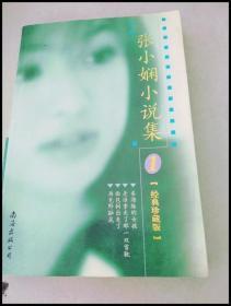 DB303034 张小娴小说集1【一版一印】