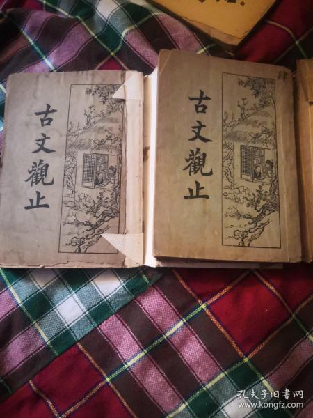 古文观止(线装中华民国23年三月再版)两本合售