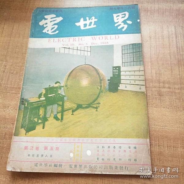 电世界1937年第三卷第五期