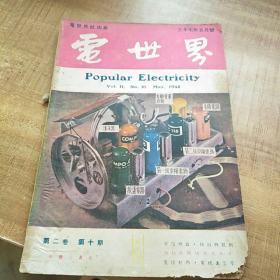 电世界1937年第二卷第十期