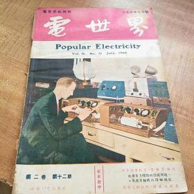 电世界1937年第二卷第十二期