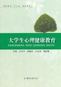 正版大学生心理健康教育 王宇中 等 郑州大学出版社 9787