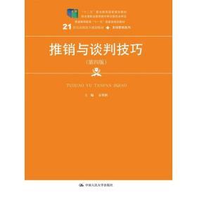 二手正版 推销与谈判技巧(第四版)(21世纪高职高专规划教材·市场营销系列) 安贺新 中国人民大学出版社 9787300252742