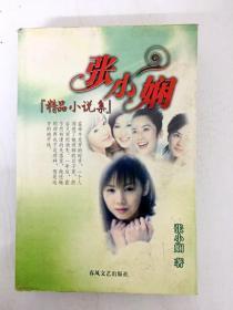 DB304301 张小娴精品小说集