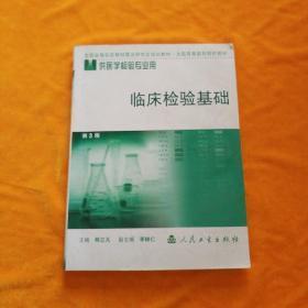 临床检验基础(第3版)