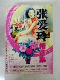 DB305486 中國當代名家精品書系--張愛玲精品集(內有讀者簽名)