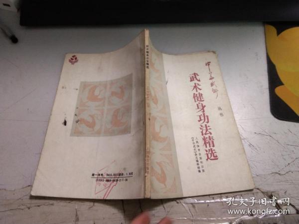 武术健身功法精选D3771