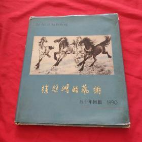 徐悲鸿的艺术:五十年回顾展【书衣破损】